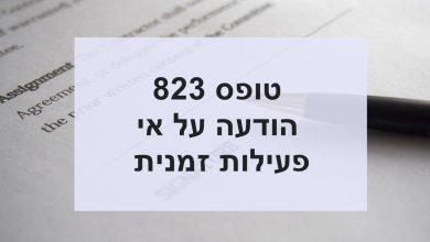 Photo of הודעה על אי פעילות זמנית – טופס 823