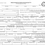 טופס פתיחת תיק עוסק פטור במס הכנסה – טופס 5329