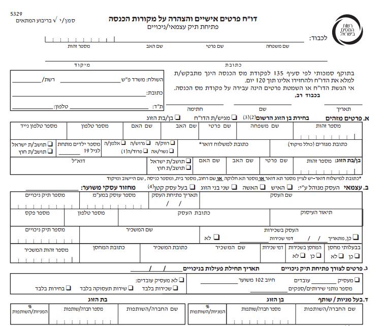 טופס 5329 - פתיחת תיק עצמאי