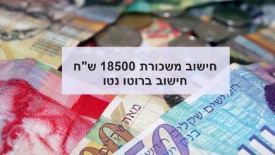 """Photo of משכורת 18500 ש""""ח – חישוב ברוטו ונטו"""