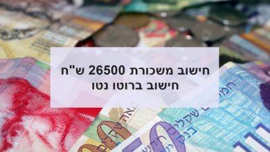 """Photo of משכורת 26500 ש""""ח – חישוב ברוטו ונטו"""