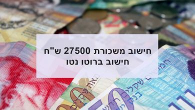 """Photo of משכורת 27500 ש""""ח – חישוב ברוטו ונטו"""