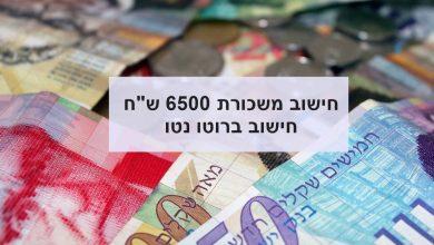 """Photo of משכורת 6500 ש""""ח – חישוב ברוטו ונטו"""