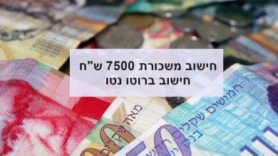 """Photo of משכורת 7500 ש""""ח – חישוב ברוטו ונטו"""