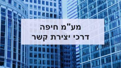 "Photo of מע""מ חיפה – טלפון, כתובת ופקס"