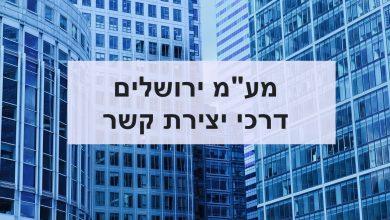 "Photo of מע""מ ירושלים – טלפון, כתובת ופקס"