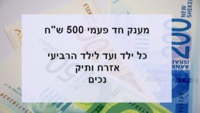 "Photo of מענק 500 ש""ח לכל ילד"